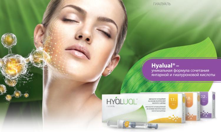 Биоревитализация Hyalual